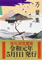 【話題の本】『ビギナーズ・クラシックス 日本の古典 万葉集』角川書店編