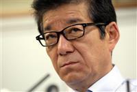 大阪都構想住民投票「来秋にも」 松井維新代表、自公協力表明受け