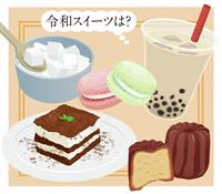 【ダニーの棋食徒然】平成の流行菓子から令和を想う