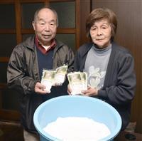 「敦賀の塩 もっと知って」 敦賀湾の海水使用 老夫婦、自宅で手作り