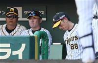 阪神、三振の山…矢野監督、柳に脱帽「対応しきれず」