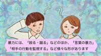 動画でデートDV防止 埼玉県が若い世代に向け公開