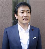 階氏の離党意向を容認 国民民主・玉木氏「受け止める」
