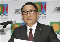 米中貿易摩擦「晴れ間見えず」 自工会・豊田章男会長
