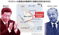 【ASEAN見聞録】中国「一帯一路」事業の縮小に成功 マハティール首相の老練手腕