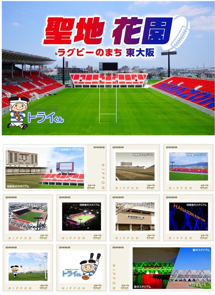 東大阪市などの郵便局で発売されるオリジナルフレーム切手「聖地花園 ラグビーのまち 東大阪」