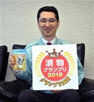 壬生・すが野の「国産塩だし生姜」が漬物日本一に