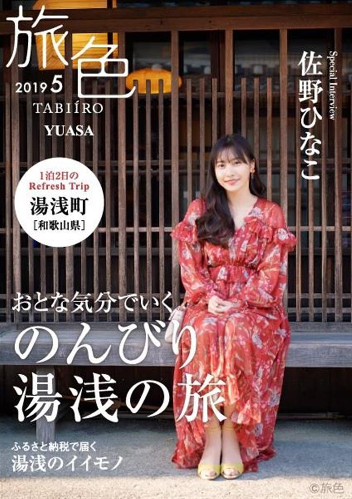 佐野ひなこさんが湯浅町の旅をナビゲートする電子雑誌「旅色」別冊(ブランジスタ提供)