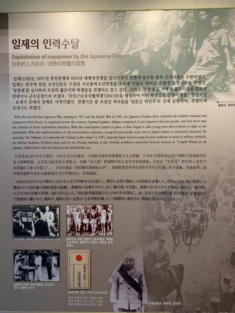釜山近代歴史館に展示されている朝鮮人徴用工とは無関係の写真(中央左)。「日本に強制徴用された労働者」との説明がある(名村隆寛撮影)