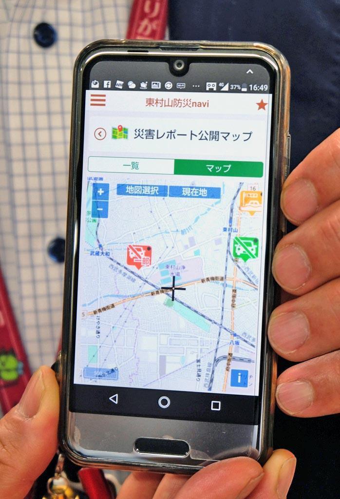 写真が撮影された場所がマークで表示された東村山防災naviアプリの地図