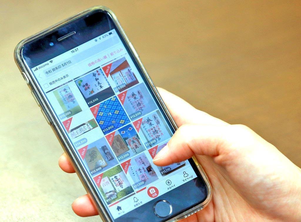 フリマアプリに出品された御朱印=15日午後、大阪市浪速区の産経新聞大阪本社(渡辺恭晃撮影)