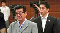 【動画】維新の会が午後会見 松井市長と吉村知事