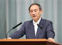 丸山氏発言「誰が考えても不適切」 菅官房長官が非難