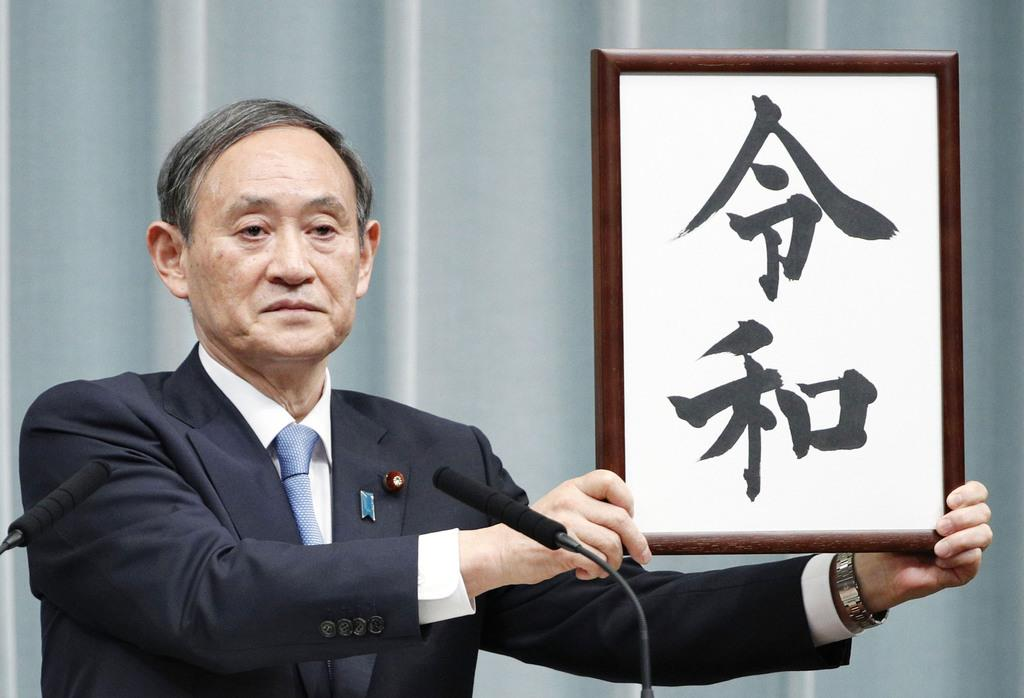 4月1日、新元号「令和」を発表する菅官房長官=首相官邸