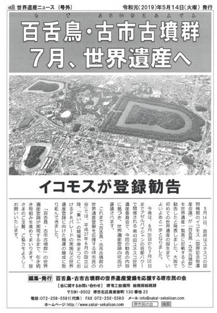 「百舌鳥・古市古墳群の世界文化遺産登録を応援する堺市民の会」が発行した号外
