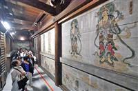 仁和寺観音堂で特別拝観 鮮明な壁画、間近に