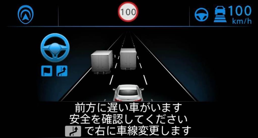 運転支援システム「プロパイロット2.0」の車内モニター画面。システム側からの車線変更提案をスイッチで承認すると自動的に変更する(日産自動車提供)