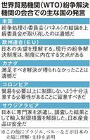 WTO上級委判断は「遺憾」「制度に欠陥」10以上の国や機関が日本を支持