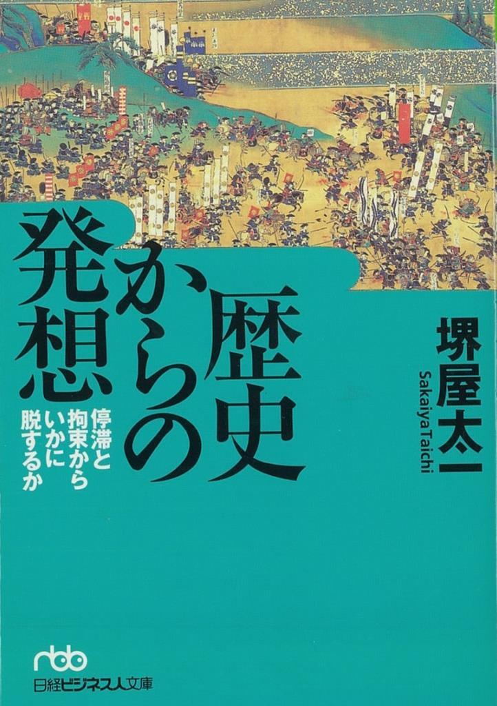 現代の諸課題へのヒントが詰まった堺屋太一さんの歴史エッセー『歴史からの発想』