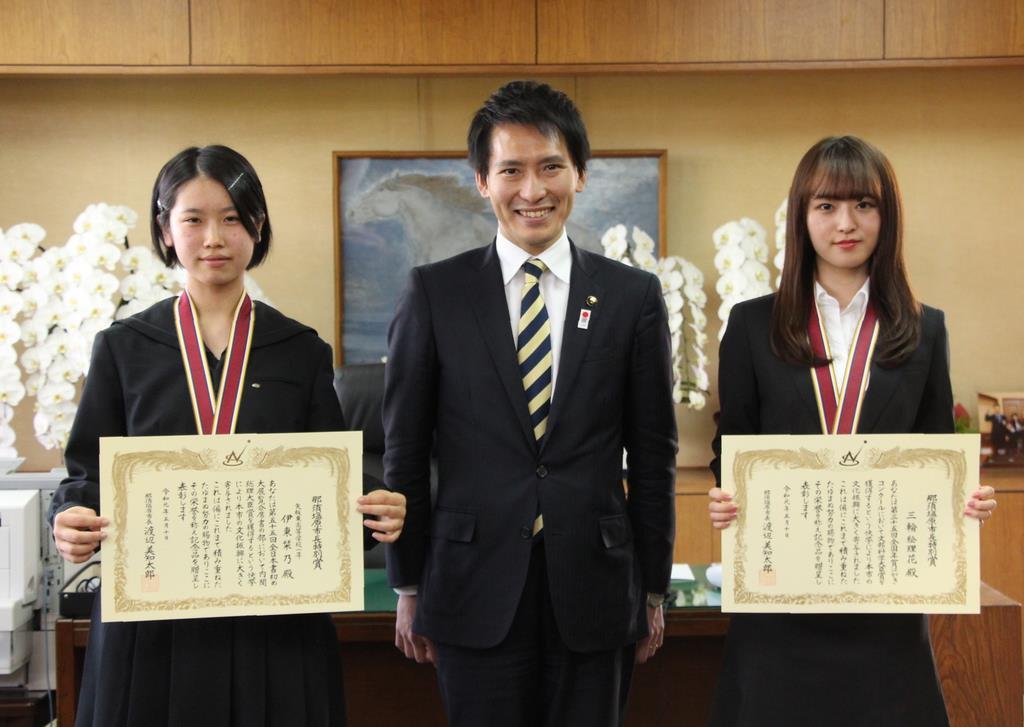 那須塩原市の渡辺美知太郎市長(中央)から市長特別賞が贈られた伊東栞乃さん(左)と三輪絵理花さん