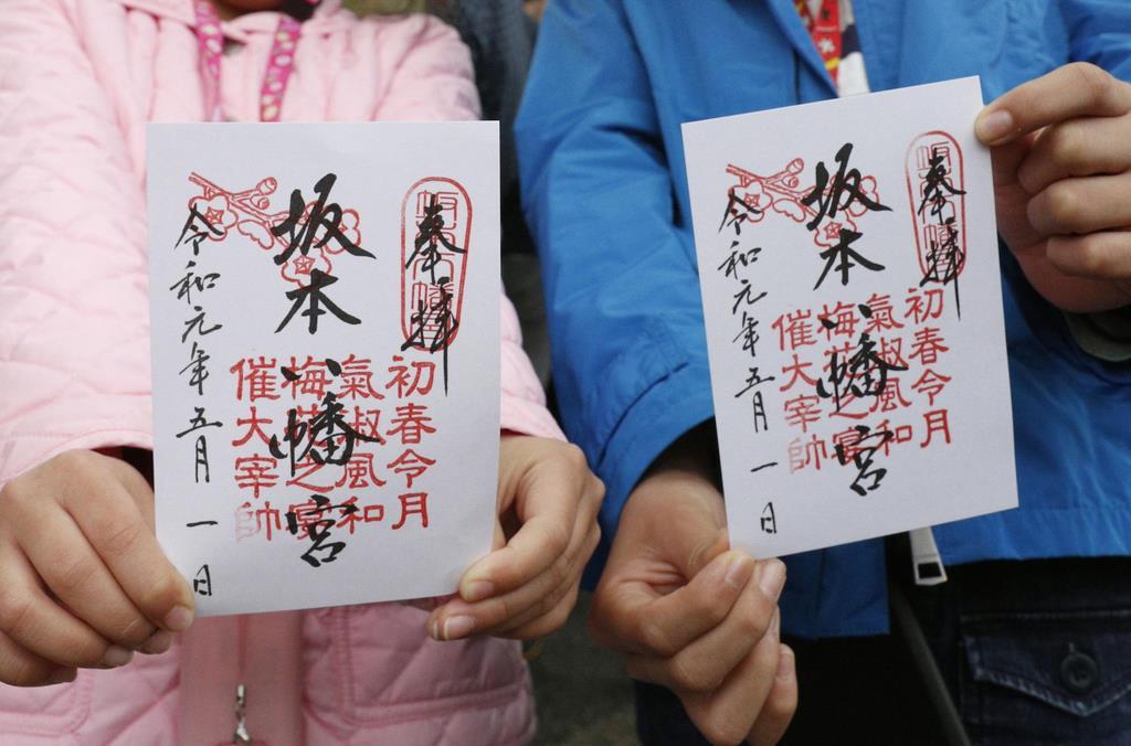 「令和」ゆかりの地、坂本八幡宮でも御朱印を求める人が相次いだ=1日、福岡県太宰府市
