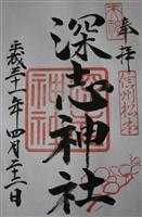 【御朱印巡り】長野・松本 深志神社 受験生に人気の文武両道の神