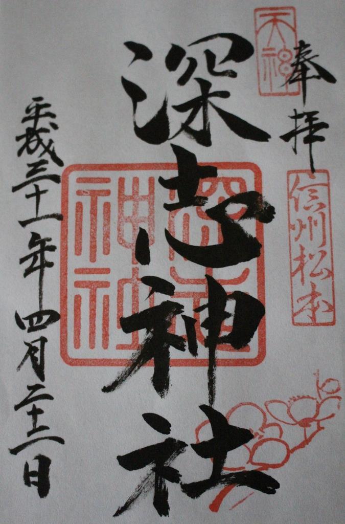 神社名の「深志神社」の下方には、梅をかたどった印章が押されている。菅原道真の「飛び梅」伝説に由来がある