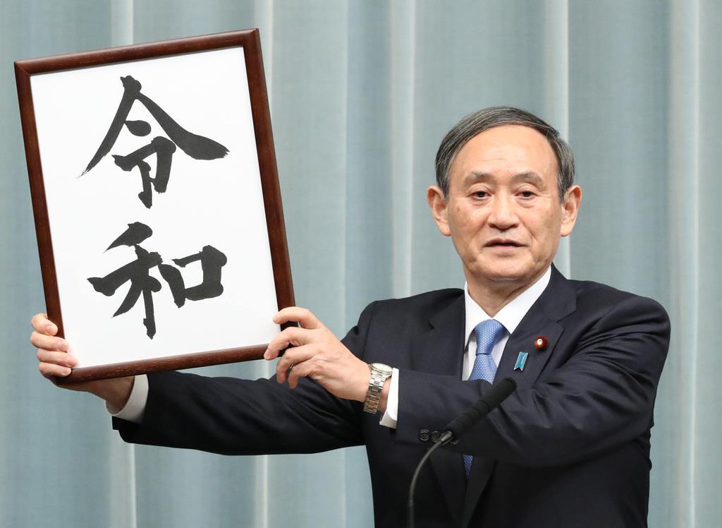 新元号「令和」を発表する菅義偉官房長官=4月1日、首相官邸(春名中撮影)