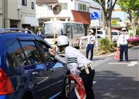 通学路で集中取り締まり 茨城県警、園児死傷事故踏まえ