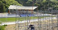 設営中の仮設スタンド公開 ラグビーW杯会場、釜石