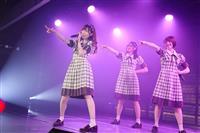 「笑顔になってもらえるように」 NGT48・山口さんら卒業公演始まる