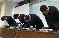 中学教諭が「いじめよう」 黒板に生徒の実名、その後不登校に 福島