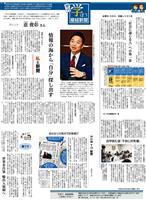 【増刊・学ぼう産経新聞】情報の海から「自分」探し出す タレント 恵俊彰さん