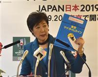 台風や豪雨に備えよう 「東京マイ・タイムライン」都内全校に配布へ