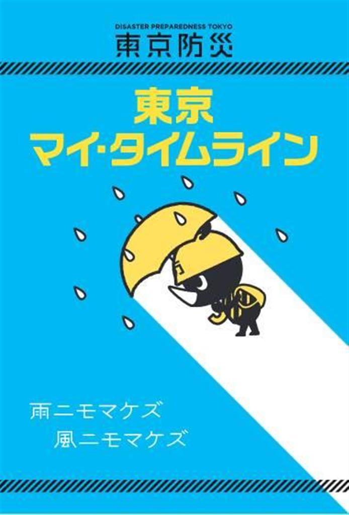 風水害に備え、避難や準備を考えてもらう「東京マイ・タイムライン」