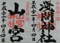【御朱印巡り】山梨・甲斐国一宮 浅間神社 信玄公も崇拝したパワー