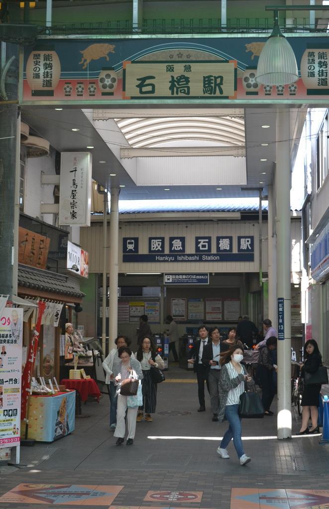 「石橋阪大前」へ名称変更が検討されている阪急石橋駅=大阪府池田市