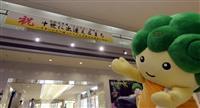 「楠公さんのまち」大阪・河内長野、PRに活路 日本遺産