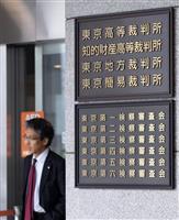 浜松一家殺傷、2審は減刑 心神耗弱認め懲役25年