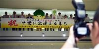「世界遺産に負けない」横断幕で日本遺産の認定祝う