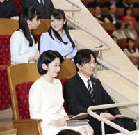 秋篠宮ご夫妻、コンサートご鑑賞 眞子さま、佳子さまもご同席