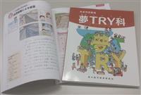 生き抜く力を 東大阪市教委、小中学生に独自教材