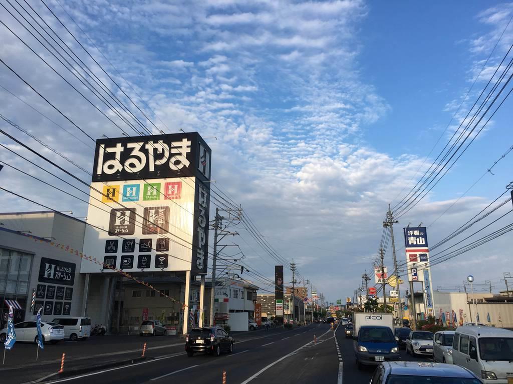 はるやま 沖縄