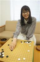 仲邑菫初段で注目「女性囲碁棋士」どんな人 大森らん初段、稲葉かりん初段、2人に聞く