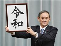 「令和」レプリカ、25日公開を正式発表 菅官房長官「実物に近い形で」