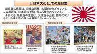 外務、防衛両省がHPで「旭日旗」説明 韓国のレッテル貼りに対抗?