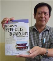 「高野七口と参詣道」入門書出版