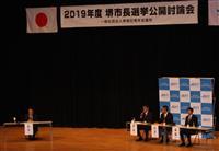 堺市長選で候補予定者3人が公開討論会