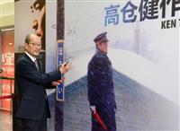 映画監督の降旗康男さんが死去 「鉄道員(ぽっぽや)」