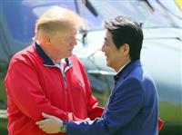【日米首脳会談】トランプ政権、日米関係発展に向けた声明発表